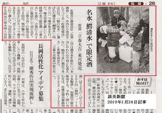 2019年立春大吉新聞記事.png